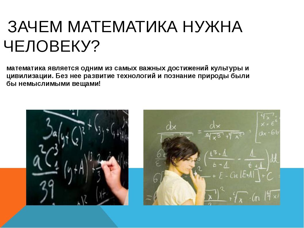 математика является одним из самых важных достижений культуры и цивилизации....