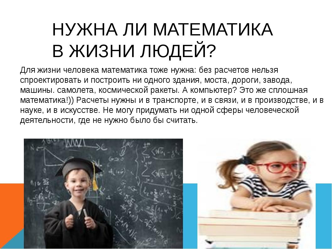 первой что надо знать по математической логике всегда