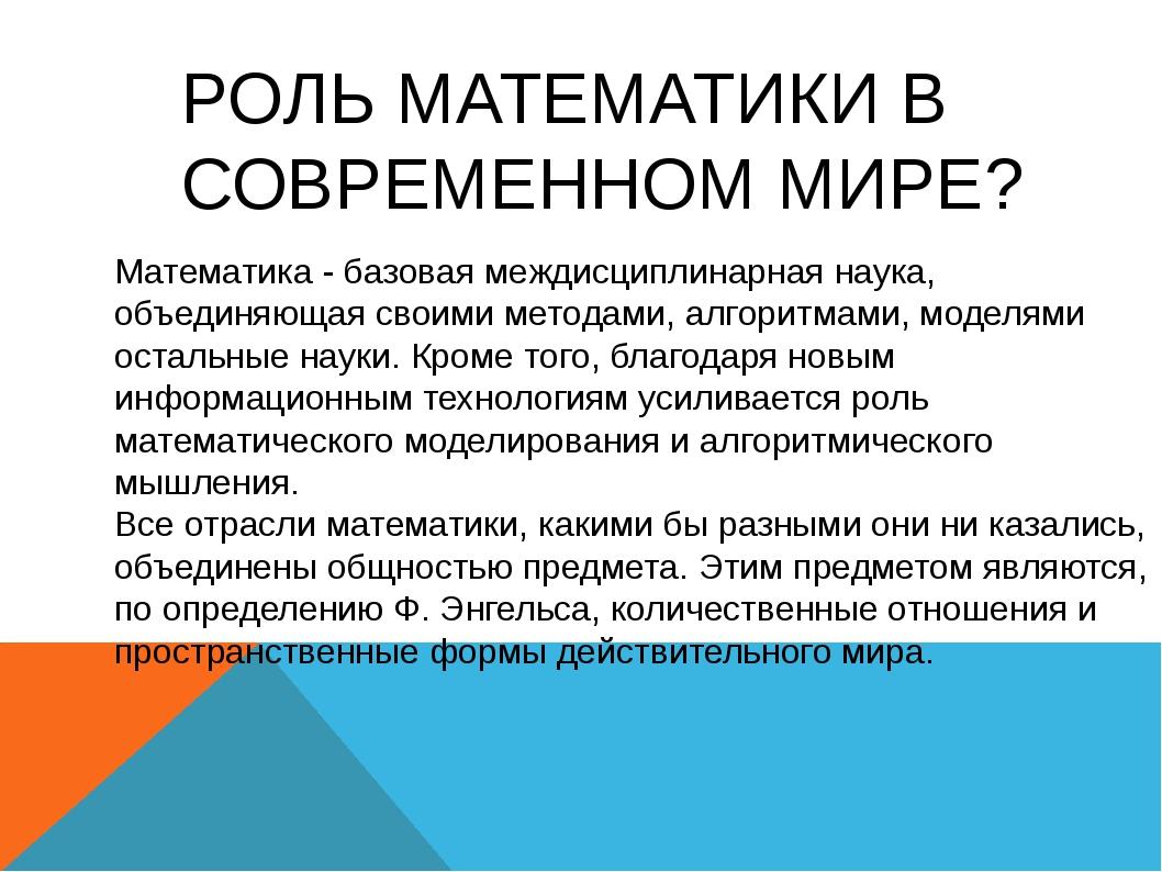 Доклад математика в современном мире 8584