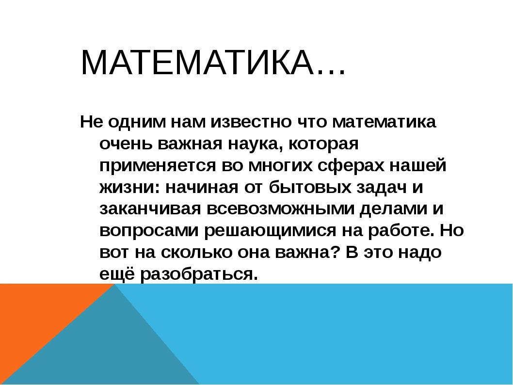 МАТЕМАТИКА… Не одним нам известно что математика очень важная наука, которая...