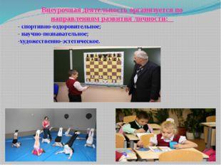 Внеурочная деятельность организуется по направлениям развития личности: - спо