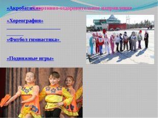 «Акробатика» «Хореография» «Фитбол гимнастика» «Подвижные игры» Спортивно-оз