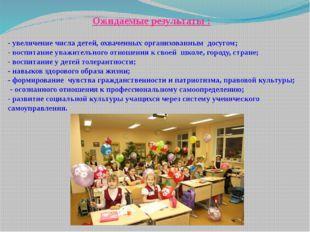 Ожидаемые результаты : - увеличение числа детей, охваченных организованным до