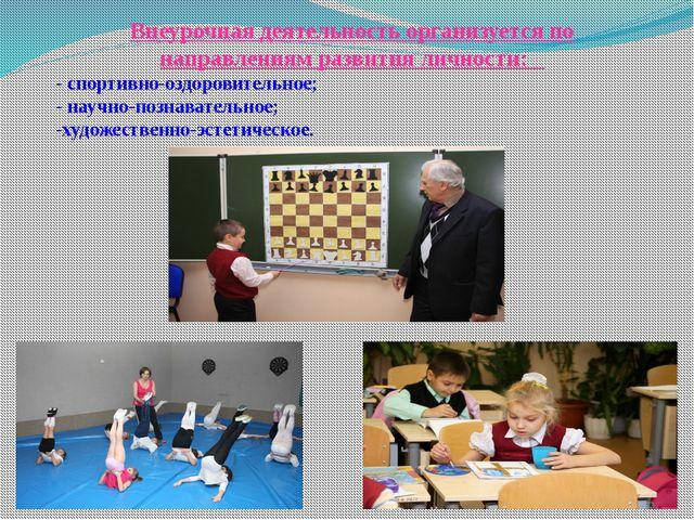 Внеурочная деятельность организуется по направлениям развития личности: - спо...