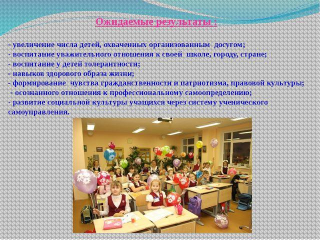 Ожидаемые результаты : - увеличение числа детей, охваченных организованным до...