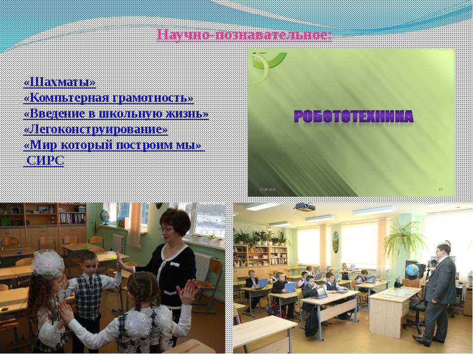 «Шахматы» «Компьтерная грамотность» «Введение в школьную жизнь» «Легоконструи...