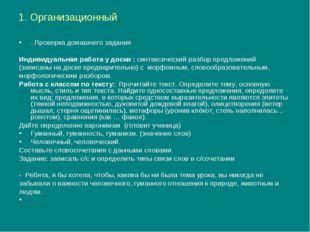 1. Организационный . Проверка домашнего задания Индивидуальная работа у доски