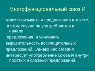 Многофункциональный союз И может связывать и предложения в тексте, в этом слу