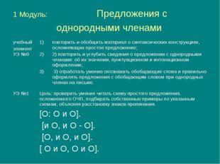 1 Модуль: Предложения с однородными членами
