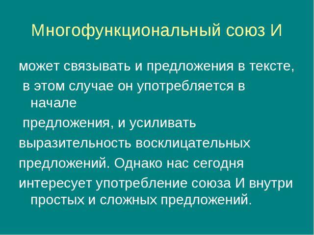 Многофункциональный союз И может связывать и предложения в тексте, в этом слу...