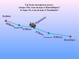 Где будет находиться поезд : а)через 10ч, если он идет в Новосибирск? б) чере