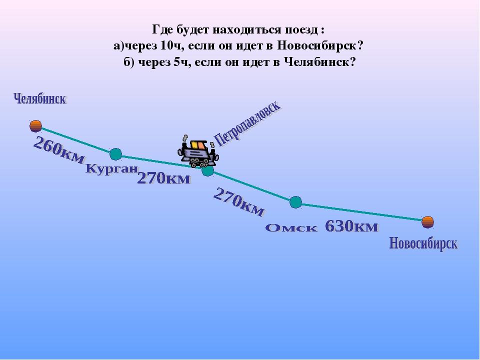 Где будет находиться поезд : а)через 10ч, если он идет в Новосибирск? б) чере...