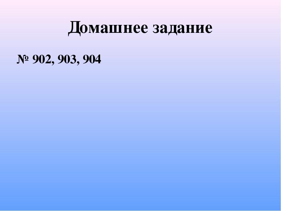 Домашнее задание № 902, 903, 904