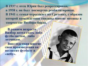 В раннем возрасте Визбор хотел стать либо футболистом, либо летчиком. Впослед