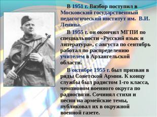 В 1951 г. Визбор поступил в Московский государственный педагогический институ