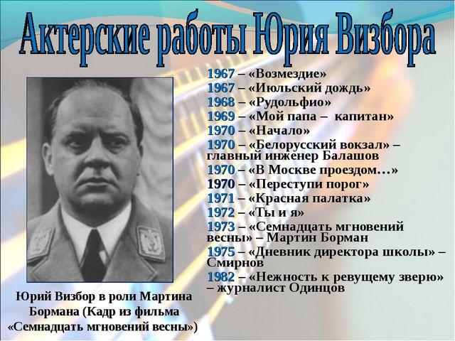 1967 – «Возмездие» 1967 – «Июльский дождь» 1968 – «Рудольфио» 1969 – «Мой пап...