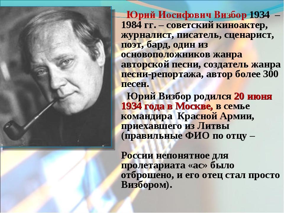 Юрий Иосифович Визбор 1934 – 1984 гг. – советский киноактер, журналист, писат...