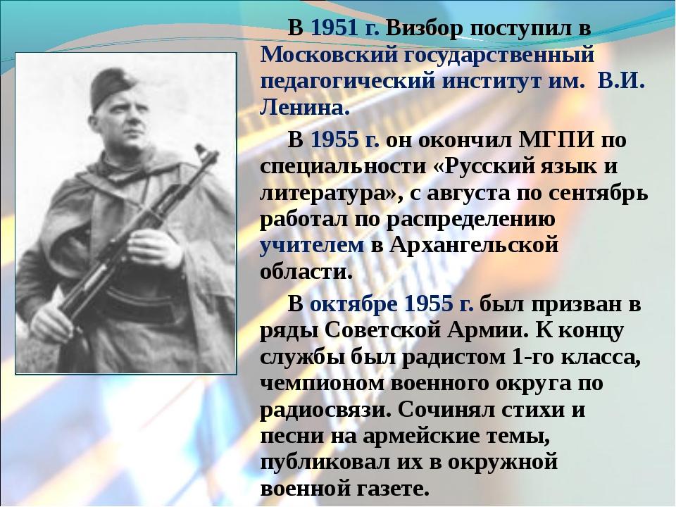 В 1951 г. Визбор поступил в Московский государственный педагогический институ...