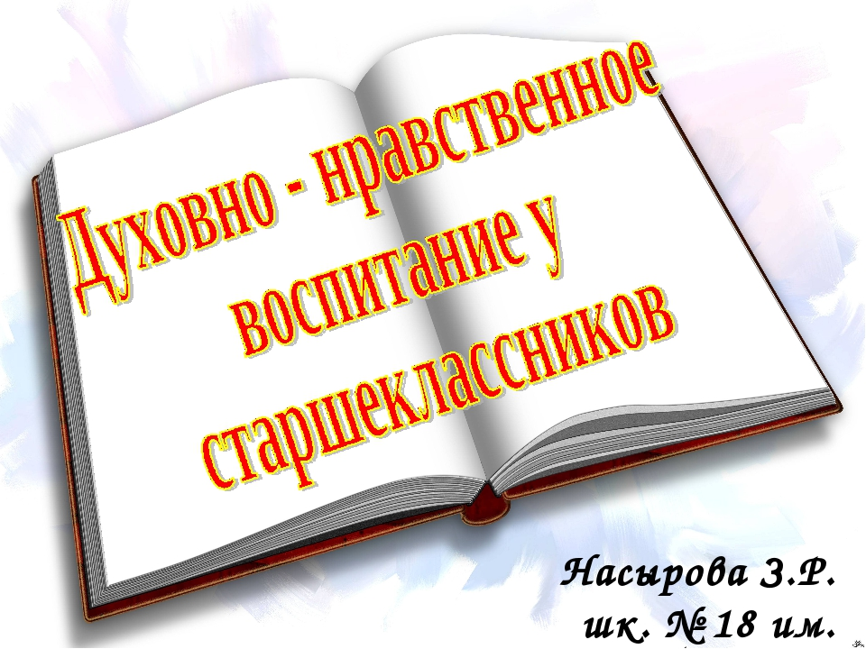 Насырова З.Р. шк. № 18 им. М.Сатыбалдиева
