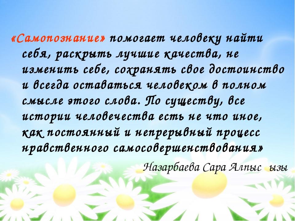 «Самопознание» помогает человеку найти себя, раскрыть лучшие качества, не изм...