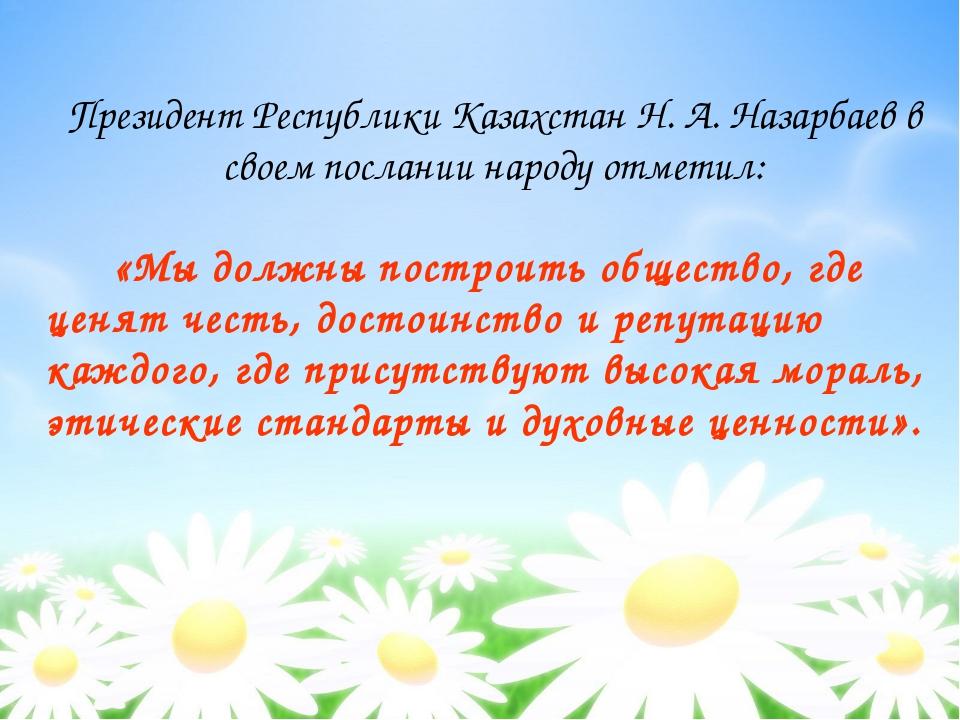 Президент Республики Казахстан Н. А. Назарбаев в своем послании народу отмет...