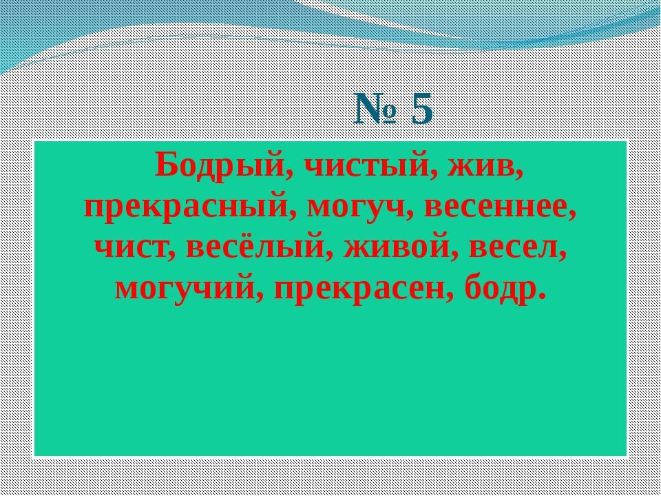 № 5 Бодрый, чистый, жив, прекрасный, могуч, весеннее, чист, весёлый, живой,...