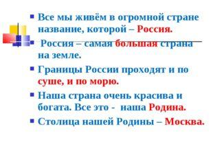 Все мы живём в огромной стране название, которой – Россия. Россия – самая бол