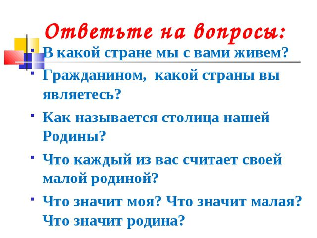 Ответьте на вопросы: В какой стране мы с вами живем? Гражданином, какой стра...