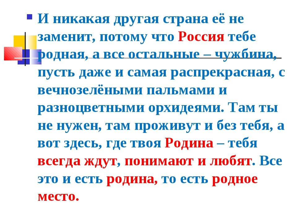 И никакая другая страна её не заменит, потому что Россия тебе родная, а все о...