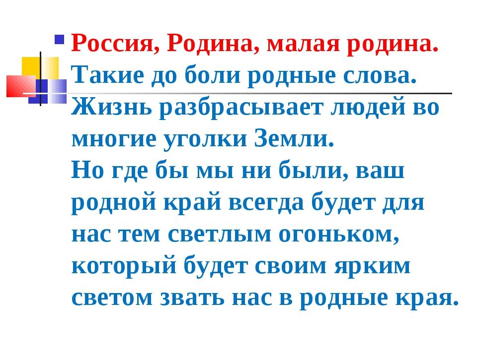 Россия, Родина, малая родина. Такие до боли родные слова. Жизнь разбрасывает...