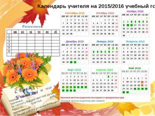 Календарь учителя на 2015/2016 учебный год Расписание С Днем Учителя! Низкий