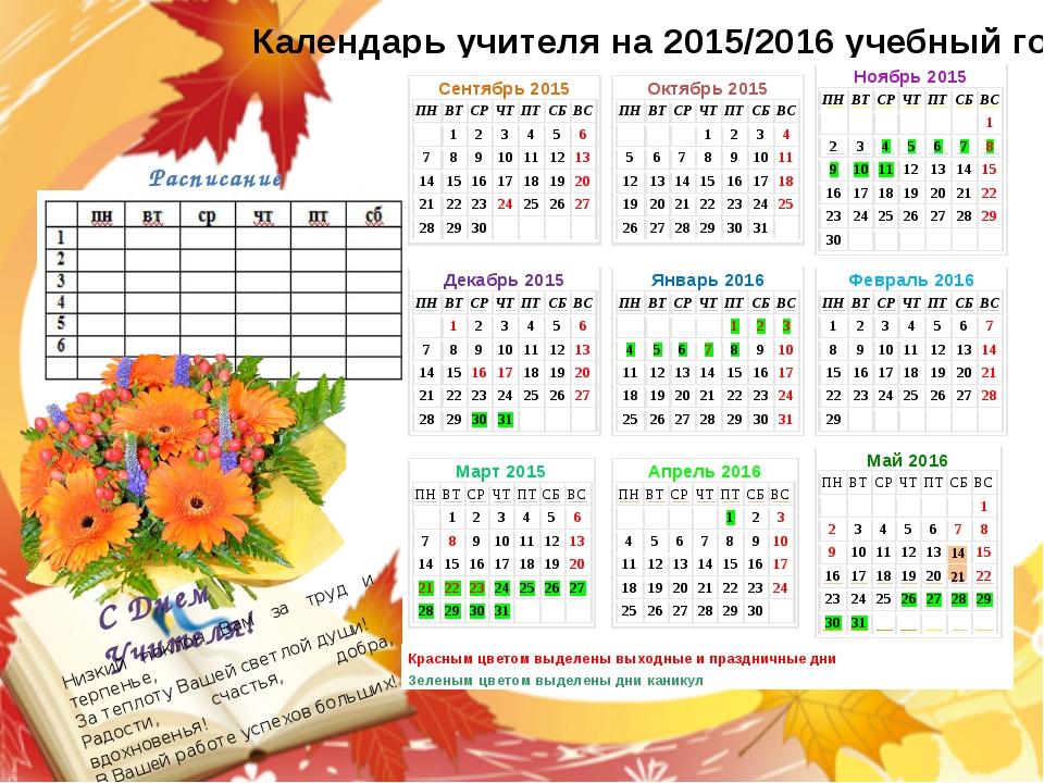Календарь учителя на 2015/2016 учебный год Расписание С Днем Учителя! Низкий...