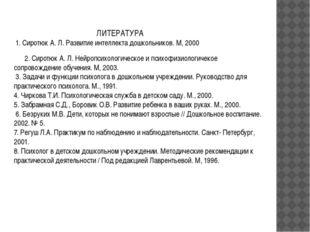 ЛИТЕРАТУРА 1. Сиротюк А. Л. Развитие интеллекта дошкольников. М, 2000 2. Сир