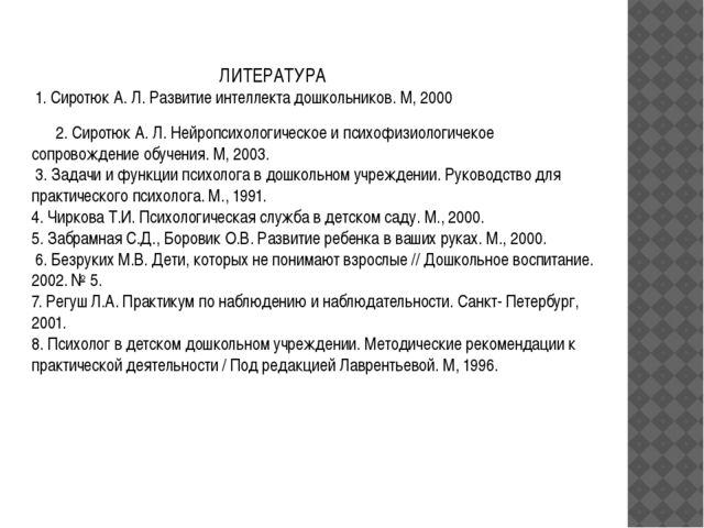 ЛИТЕРАТУРА 1. Сиротюк А. Л. Развитие интеллекта дошкольников. М, 2000 2. Сир...