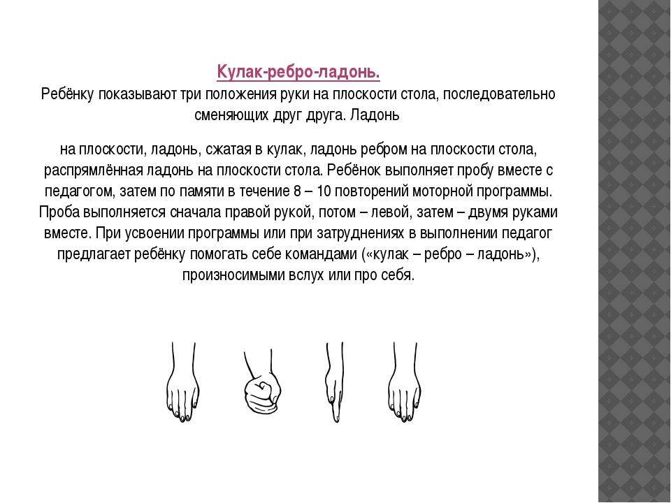 Кулак-ребро-ладонь. Ребёнку показывают три положения руки на плоскости стола,...