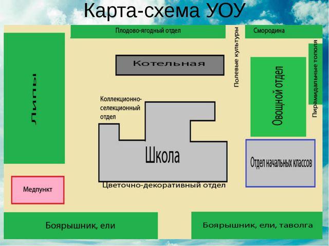 Карта-схема УОУ