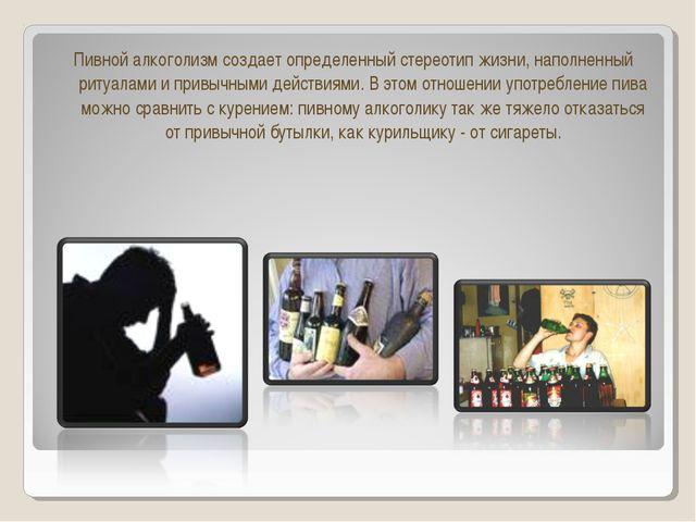 Пивной алкоголизм создает определенный стереотип жизни, наполненный ритуалами...