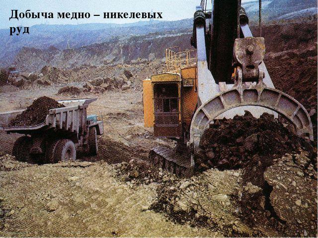 Добыча медно – никелевых руд