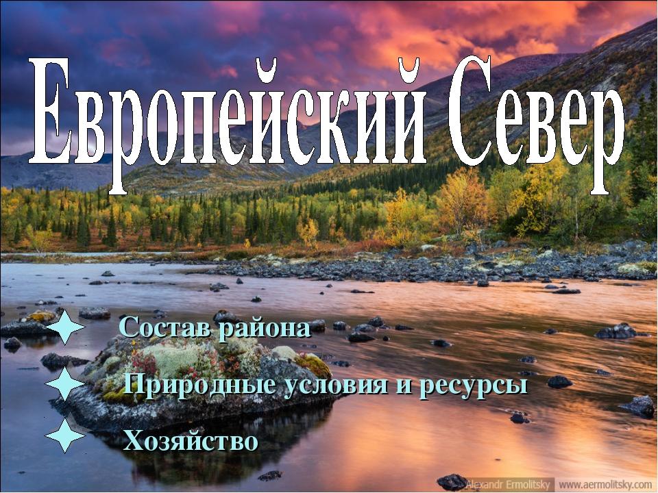 Природные условия и ресурсы Состав района Хозяйство
