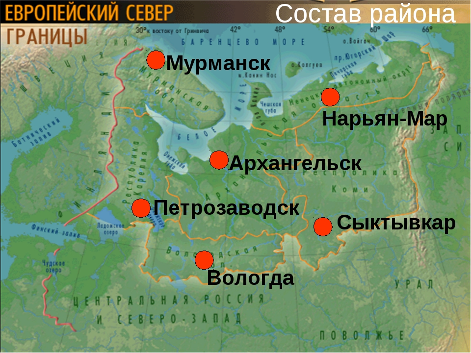 Состав района Сыктывкар Мурманск Нарьян-Мар Архангельск Петрозаводск Вологда