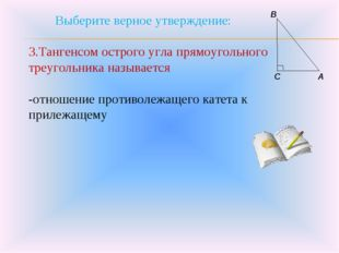 Выберите верное утверждение: 3.Тангенсом острого угла прямоугольного треугол