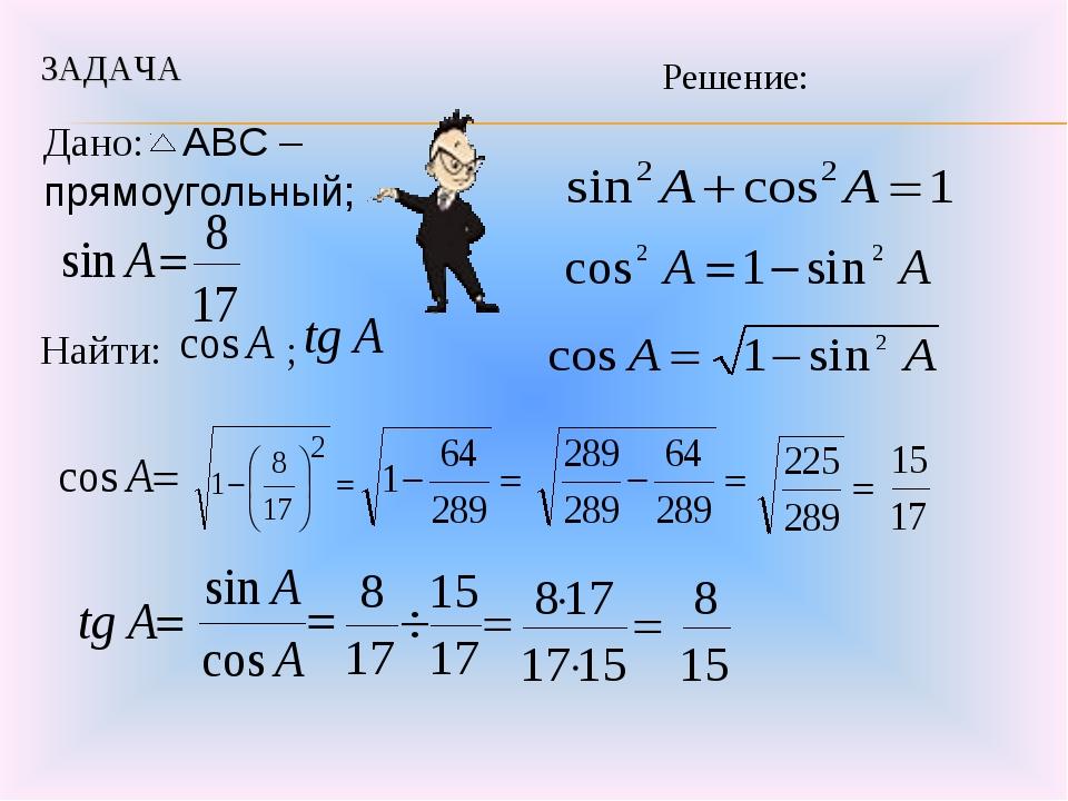 Решение: Дано: Найти: ; ЗАДАЧА АВС – прямоугольный;