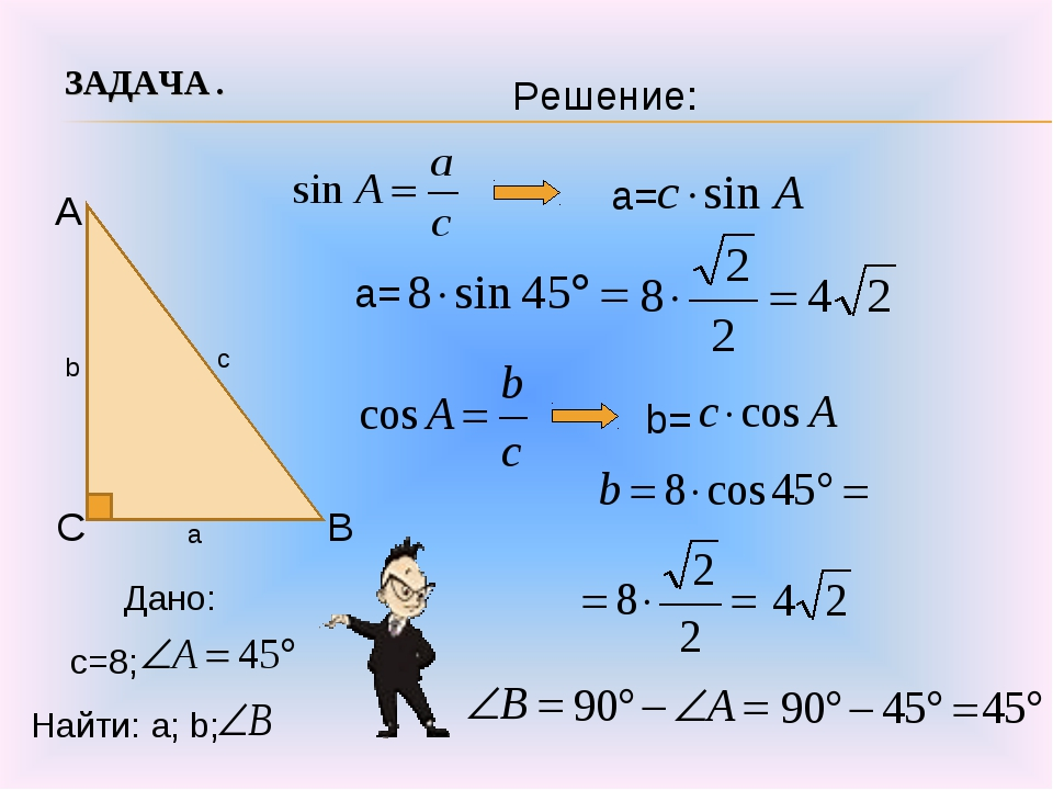 A B C b c a ЗАДАЧА . Дано: с=8; Найти: a; b; Решение: a= a= b=