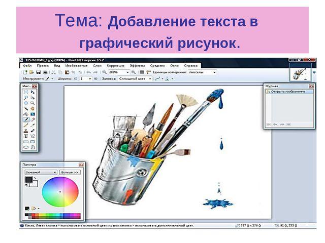 Тема: Добавление текста в графический рисунок.