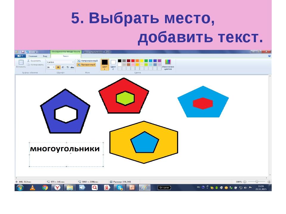 5. Выбрать место, добавить текст.