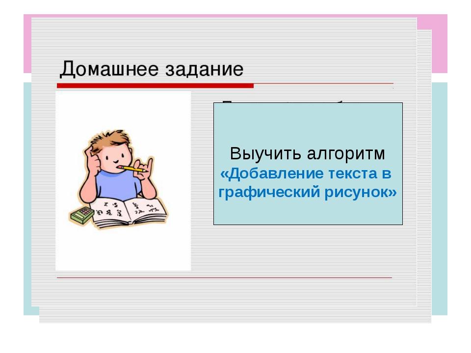 Выучить алгоритм «Добавление текста в графический рисунок»