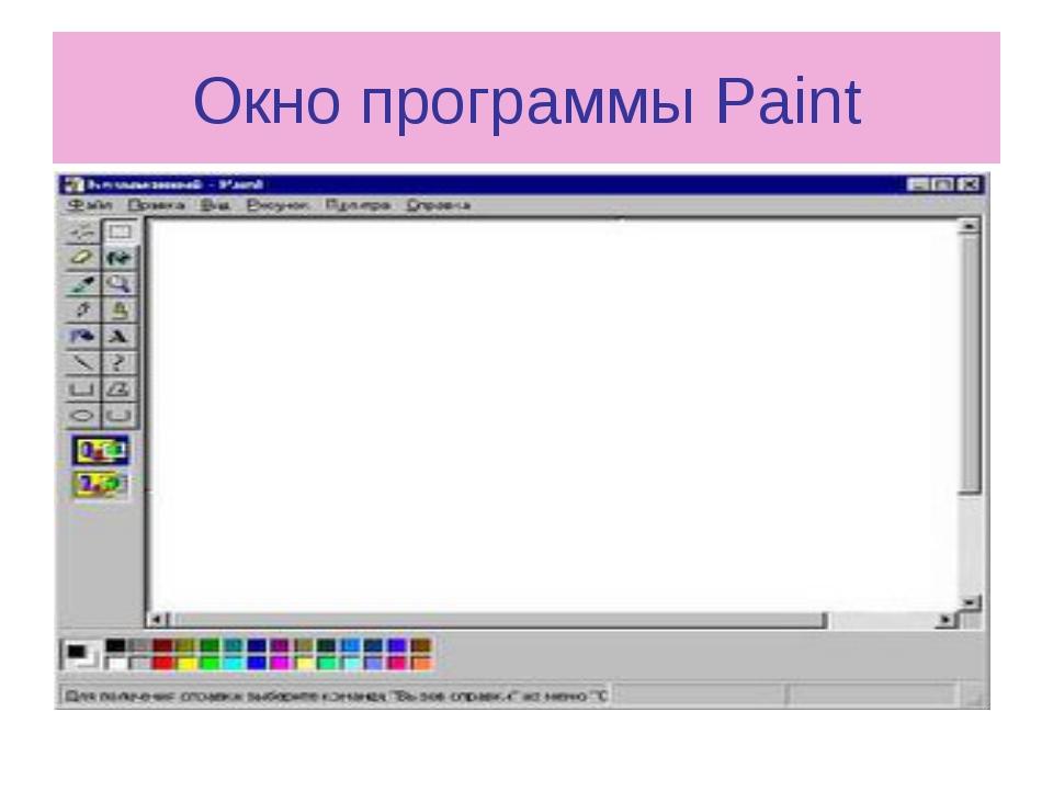 Окно программы Paint