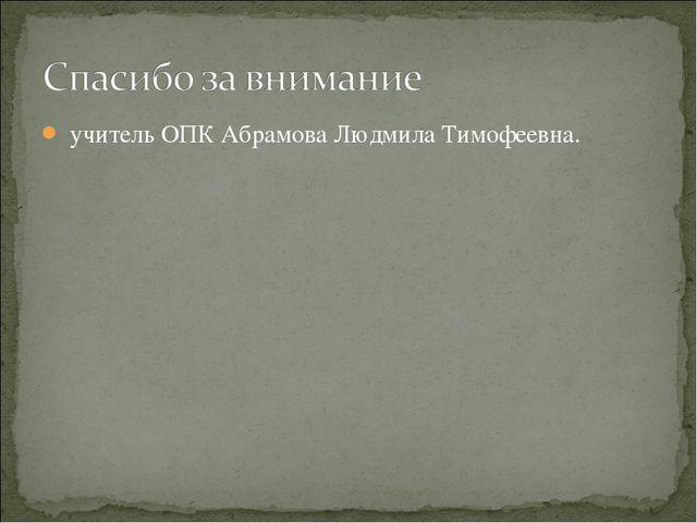 учитель ОПК Абрамова Людмила Тимофеевна.