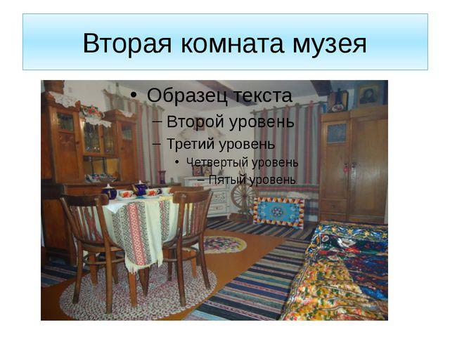 Вторая комната музея