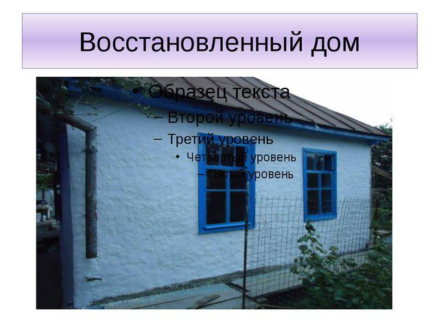 Восстановленный дом